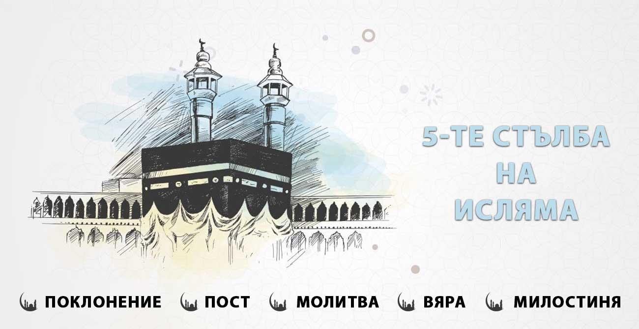 Петте стълба на Исляма